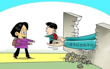 Η κινεζική εφαρμογή που βοηθά στον εντοπισμό αγνοούμενων παιδιών