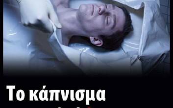 Οι εικόνες με τις οποίες θα κυκλοφορούν τις επόμενες εβδομάδες τα πακέτα των τσιγάρων