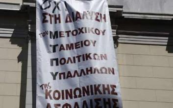 Συγκέντρωση διαμαρτυρίας για το Μετοχικό Ταμείο Πολιτικών Υπαλλήλων