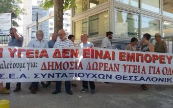 Διαμαρτυρία συνταξιούχων μπροστά από το ΑΧΕΠΑ