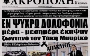 Τι γράφει το σημερινό πρωτοσέλιδο της εφημερίδας Ακρόπολη του Μαυρίκου