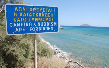 Ολόγυμνοι σε παραλίες της Αττικής
