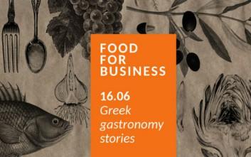 Ιστορίες αγροδιατροφής και γαστρονομίας στην Τεχνόπολη  του Δήμου Αθηναίων