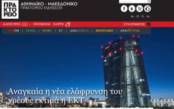 ΝΔ: Μη διανοηθούν να αλλάξουν το όνομα του ΑΠΕ-ΜΠΕ