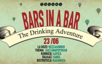 Πόσα και ποια μπαρ θα χωρέσουν στο Theory Bar & More στις 23/6