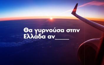 Θα γυρνούσα στην Ελλάδα αν...
