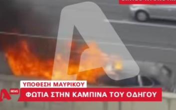 Βίντεο από τη στιγμή που πιάνει φωτιά το τζιπ του Μαυρίκου