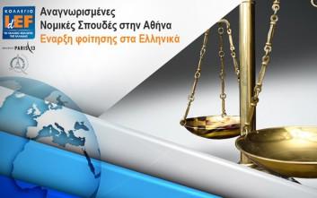 Αναγνωρισμένες νομικές σπουδές στην Ελλάδα