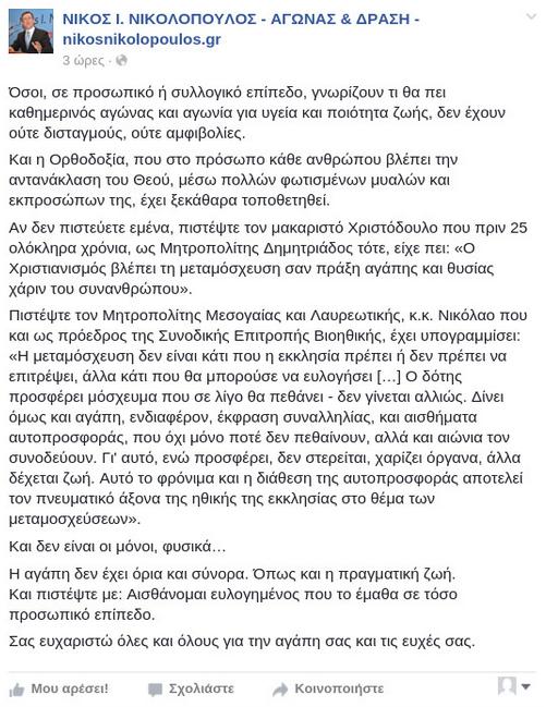 nikolopoulow