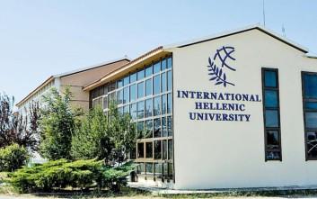 Το Δημόσιο παραχωρεί κτίρια στο Διεθνές Πανεπιστήμιο Ελλάδος