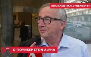 Γιούνκερ: Στην Ελλάδα με υποδέχονται σαν πρίγκιπα και μου αρέσει αυτό