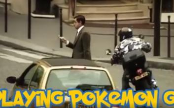 Ο Mr Bean παίζει... Pokemon Go