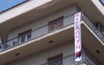 Οι καταληψίες των γραφείων του ΣΥΡΙΖΑ έσκισαν τα χρήματα που βρήκαν στο ταμείο