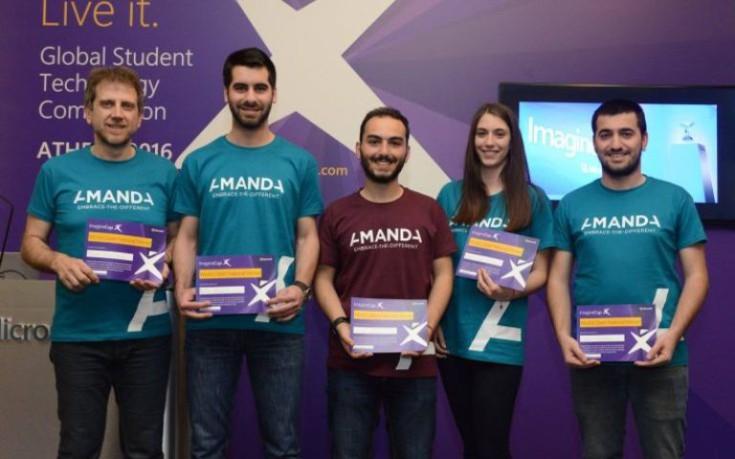 Έλληνες φοιτητές θα διαγωνισθούν στο Imagine Cup της Microsoft