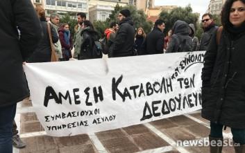 Διαμαρτυρία απλήρωτων συμβασιούχων του υπουργείου Μεταναστευτικής Πολιτικής