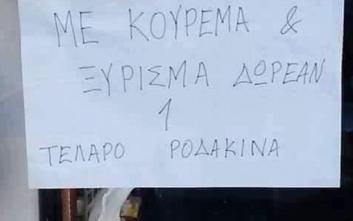 Πινακίδες και επιγραφές made in Greece