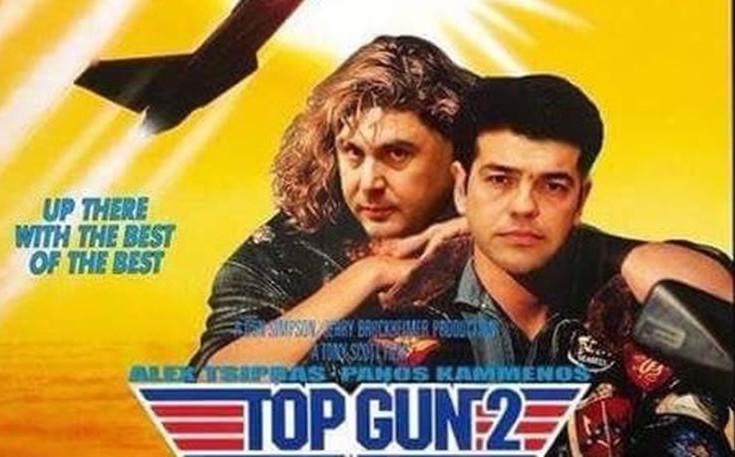 Αυτή είναι η αφίσα Top Gun Καμμένου-Τσίπρα