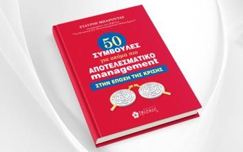 Κερδίστε 10 βιβλία με συμβουλές για αποτελεσματικό management