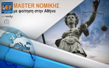 Υποτροφίες για master Νομικής από γαλλικό πανεπιστήμιο με φοίτηση στην Ελλάδα