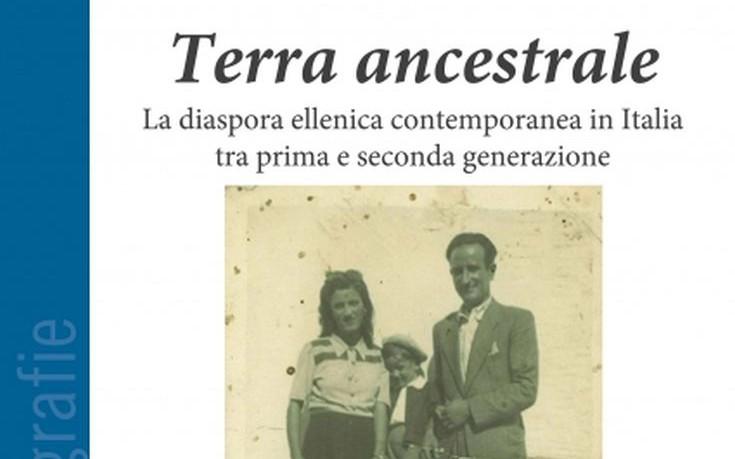 Η ταυτότητα των «Ελλήνων της Ιταλίας» σε μια νέα έρευνα