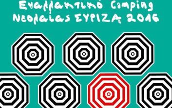 Η Νεολαία του ΣΥΡΙΖΑ πάει για… εναλλακτικό κάμπινγκ