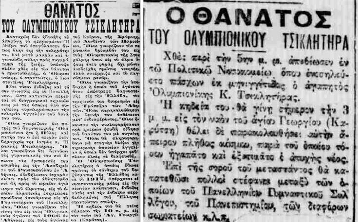 tsskkliitisraawess9 Ο μεγαλύτερος αθλητής στην ιστορία του ελληνικού στίβου