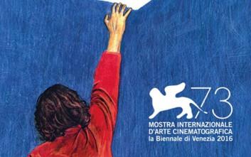 Οι 20 ταινίες που διεκδικούν τον Χρυσό Λέοντα στη Βενετία