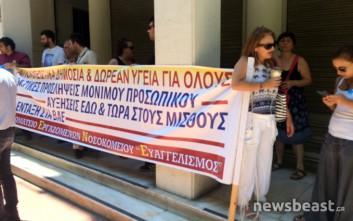 Συγκέντρωση διαμαρτυρίας των εργαζομένων στα νοσοκομεία