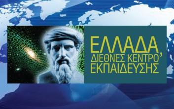 Το νέο βιβλίο του καθηγητή Σοφοκλή Ξυνή, «Ελλάδα, Διεθνές Κέντρο Εκπαίδευσης»