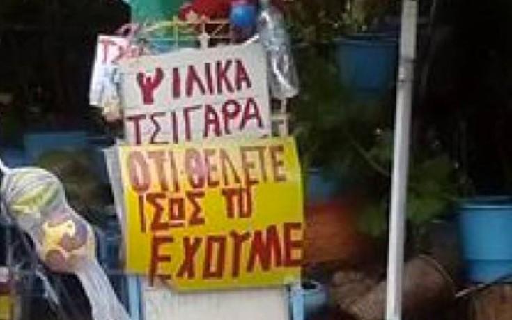 Πινακίδες και ταμπέλες που συναντάς στην Ελλάδα