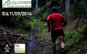 Ο 1ος αγώνας ορεινού τρεξίματος «ELLINIKON Cross Country Race 2016» είναι εδώ!