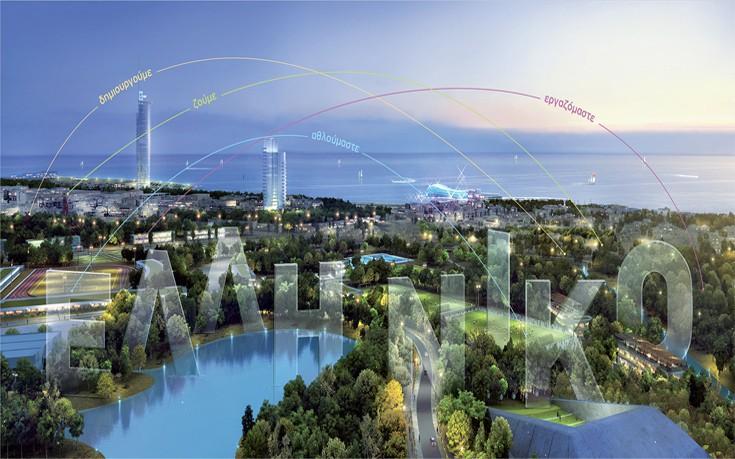 «Το Ελληνικό δεν είναι απλά ένα real estate project, αλλά αποτελεί ένα game changer»