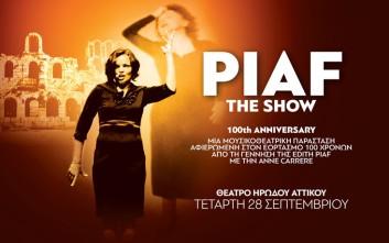 Η ζωή της Piaf, στην καλύτερη παράσταση που έγινε ποτέ για τη θρυλική ερμηνεύτρια!