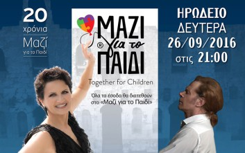 Πρωτοψάλτη- Κορκολής μαζί στο Ηρώδειο για τα 20 χρόνια του «Μαζί για το Παιδί»