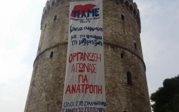 Μέλη του ΠΑΜΕ κρέμασαν πανό στο Λευκό Πύργο