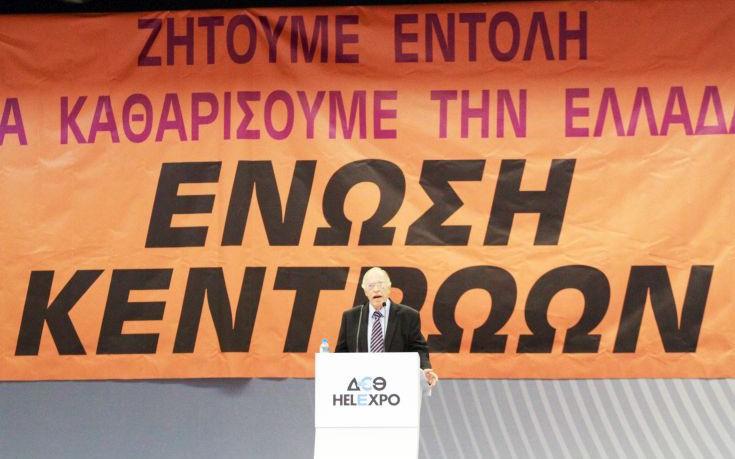 Ένωση Κεντρώων: Ο λαός πρέπει να πληρώσει τις αποτυχίες του ΣΥΡΙΖΑ και τις φαντασιώσεις της ΝΔ