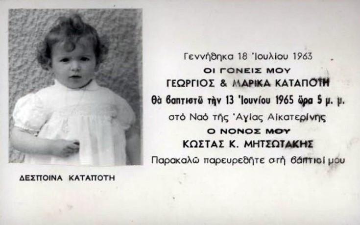 Στο Ebay προσκλητήριο με νονό τον Κωνσταντίνο Μητσοτάκη