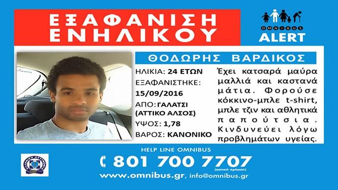 Συναγερμός για εξαφάνιση 24χρονου στο Γαλάτσι