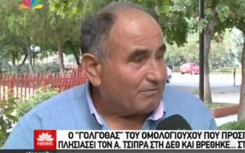 Μικροομολογιούχος προσπάθησε να μιλήσει στον Τσίπρα και κατέληξε... στο κρατητήριο
