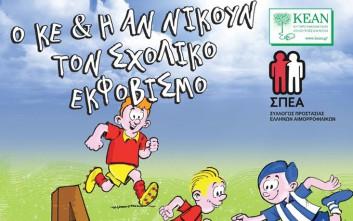 Περιοδικό κόμικ με θέμα το σχολικό εκφοβισμό