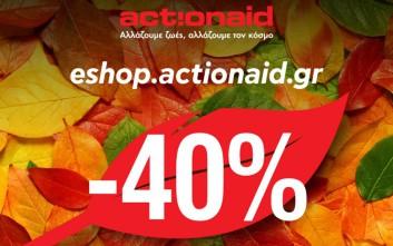 Έκπτωση 40% σε όλα τα προϊόντα του e-shop της ActionAid