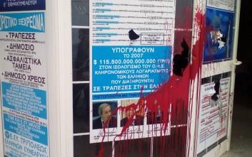 Ζημιές προκάλεσαν άγνωστοι στα γραφεία της «Ελλήνων Συνέλευσις» στην Τρίπολη
