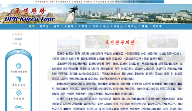 koreanet5