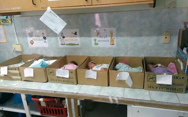 Η σκληρή εικόνα με τα νεογέννητα στα χαρτόκουτα στη Βενεζουέλα