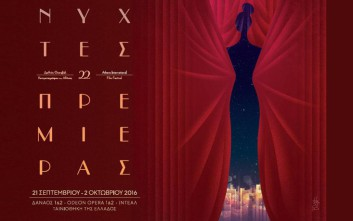 Σεπτέμβριος με Νύχτες Πρεμιέρας και 180 ταινίες
