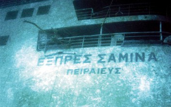 ΕΞΠΡΕΣ ΣΑΜΙΝΑ