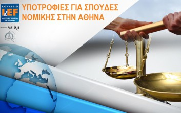 Master Νομικής από το Γαλλικό Κολλέγιο IdEF με φοίτηση στην Αθήνα