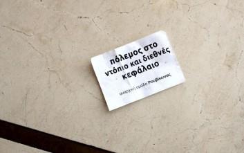 Ελεύθερα τα μέλη του «Ρουβίκωνα» για την εισβολή στην Attica Bank