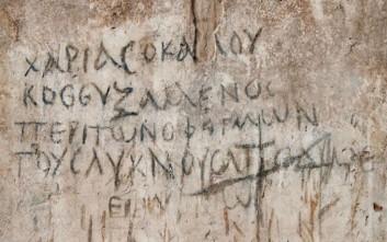 Ανακαλύφθηκε απεικόνιση σταυρόλεξου με ελληνική γραμματοσειρά στη Σμύρνη