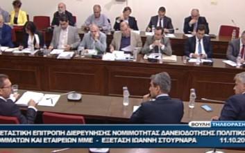 Ο Γιάννης Στουρνάρας στην εξεταστική της Βουλής για τα δάνεια